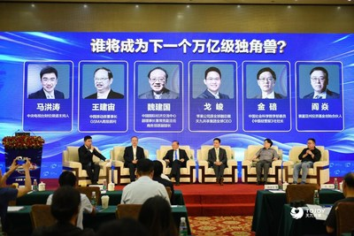 "Many tycoons gathered for the ""Who will be the next trillion unicorn"" themed forum"